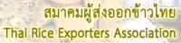 สมาคมผู้ส่งออกข้าวไทย